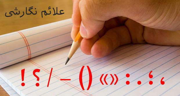 کاربرد نشانه گذاری در نگارش فارسی