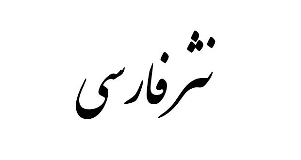 انواع نثر فارسی